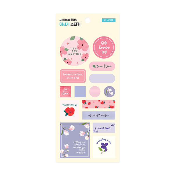 GRACEBELL Flower message sticker 01.Love